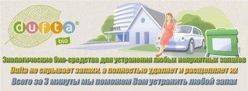 seriya_sredstv_dufta_dufta_dlya_unichtozheniya_nepriyatnyh_zapahov-2