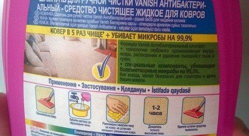 vanish_dlya_chistki_kovrov_kak_pol_zovat_sya_sredstvom-2